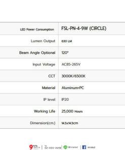 ดาวน์ไลท์ LED 9W หน้ากลม (เดย์ไลท์) FSL