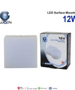 ดาวน์ไลท์ LED ติดลอยหน้าเหลี่ยม 12W (เดย์ไลท์) IWACHI