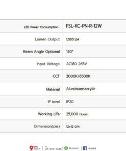 ดาวน์ไลท์ LED ติดลอย หน้ากลม 12W (เดย์ไลท์) FSL