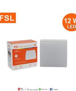 ดาวน์ไลท์ LED ติดลอย หน้าเหลี่ยม 12W (วอร์มไวท์) FSL