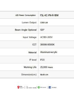 ดาวน์ไลท์ LED ติดลอย หน้ากลม 18W (เดย์ไลท์) FSL