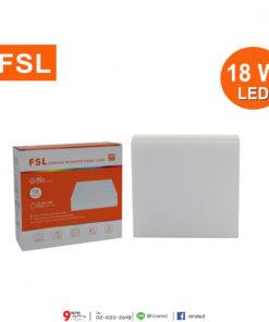 ดาวน์ไลท์ LED ติดลอย หน้าเหลี่ยม 18W (วอร์มไวท์) FSL