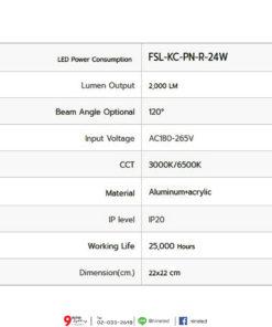ดาวน์ไลท์ LED ติดลอย หน้ากลม 24W (เดย์ไลท์) FSL