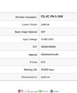 ดาวน์ไลท์ LED ติดลอย หน้าเหลี่ยม 24W (วอร์มไวท์) FSL