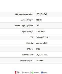 ดาวน์ไลท์ LED 8W (เดย์ไลท์) FSL