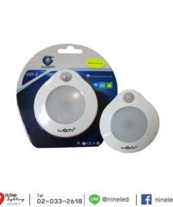 โคมไฟเซ็นเซอร์จับแสงสว่าง LED 3w ยี่ห้อ Iwachi
