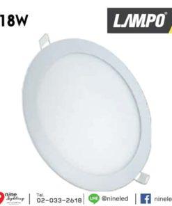 ดาวน์ไลท์ LED หน้ากลม 18w (คูลไวท์) LAMPO