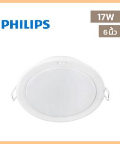โคมไฟดาวน์ไลท์ LED 6 นิ้ว 17W Meson 150 Philips