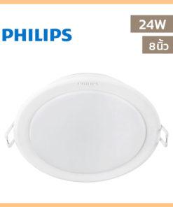 โคมไฟดาวน์ไลท์ LED 8 นิ้ว 24W Meson GEN 3 Philips